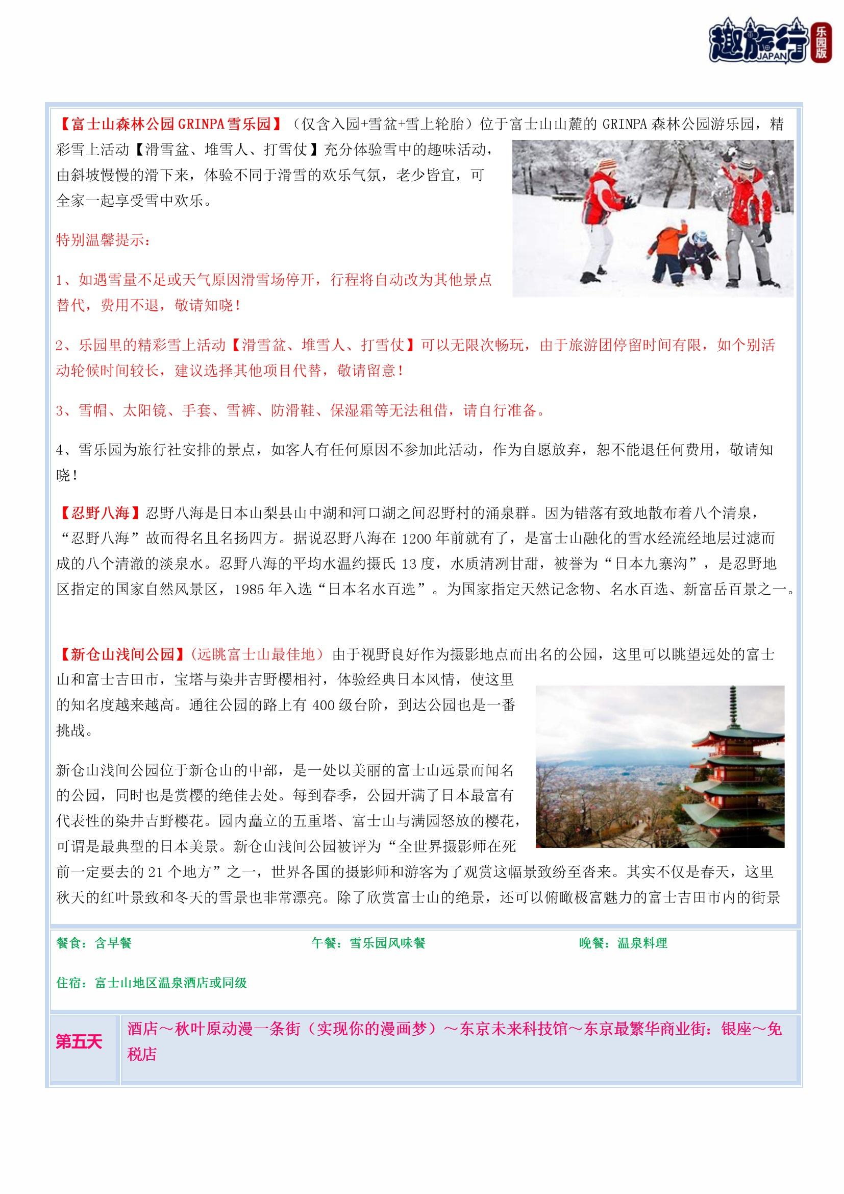 寒假双乐园 (11).jpg