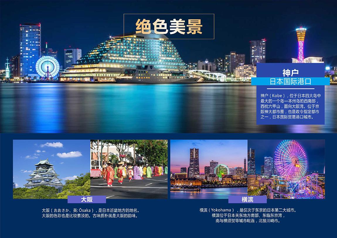 606SC光谱号(码头起止)上海-大阪-神户-东京-上海7晚8天(1)-13 拷贝.png